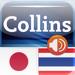 Audio Collins Mini Gem Japanese-Thai & Thai-Japanese Dictionary